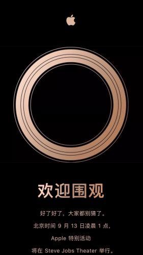 苹果9月13日召开新品发布会 双卡双待iPhone或面世