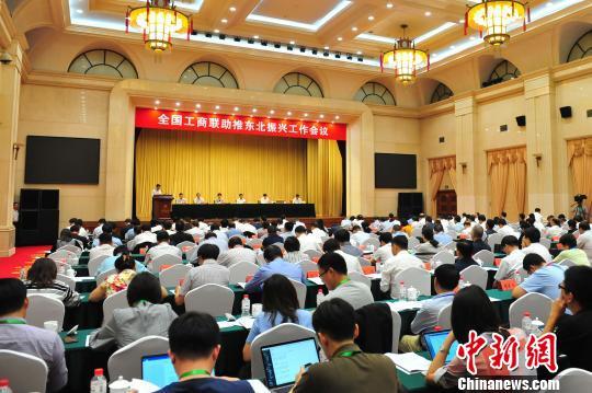 全国工商联激发民间投资活力助推东北振兴发展