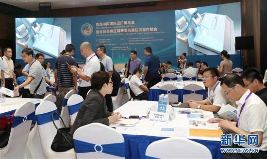 (經濟)(1)首屆中國國際進口博覽會舉行展前供需對接會和洽談會