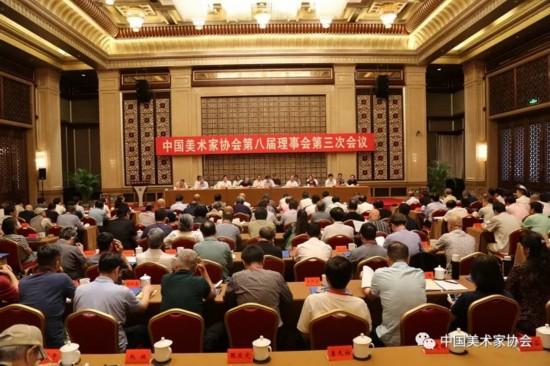 中国美术家协会第八届理事会第三次会议在京召开