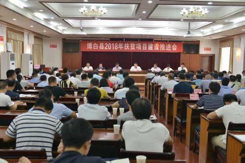博白县2018年扶贫项目建设推进会召开