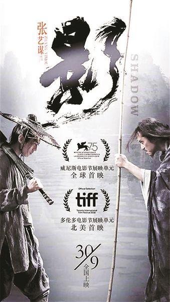 威尼斯电影节开幕 张艺谋新片《影》将全球首映