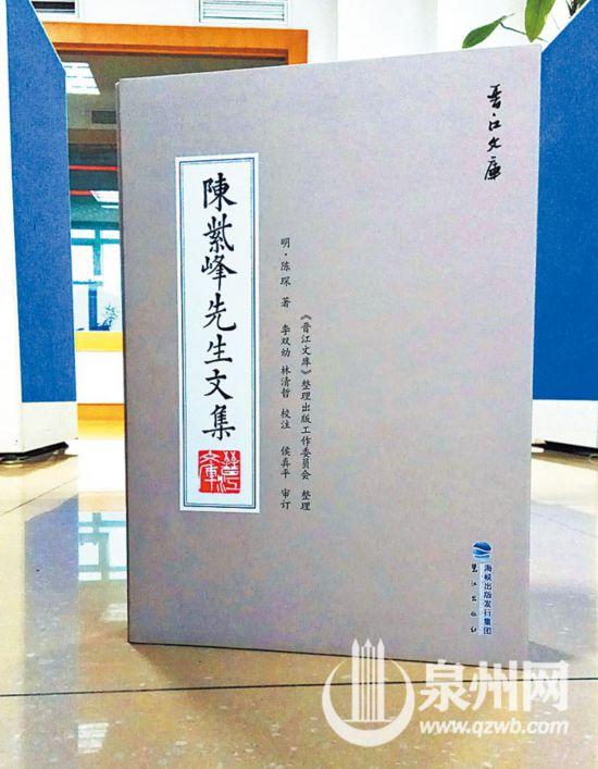 """""""泉州第一通""""明代理学家陈紫峰的喜乐人生"""