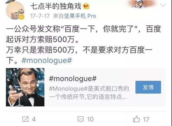 网友写段子被百度起诉索赔500万:不道歉 不赔偿