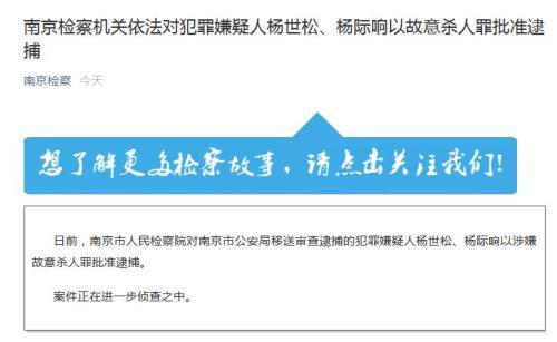 """""""江宁溺死女童案"""":爷爷、父亲涉嫌故意杀人被批捕"""