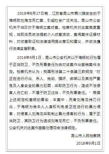 江苏昆山检察机关通报:公安机关对昆山反杀案撤案符合法律规定