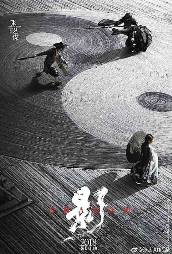 张艺谋《影》等华语片参加威尼斯国际电影节展映