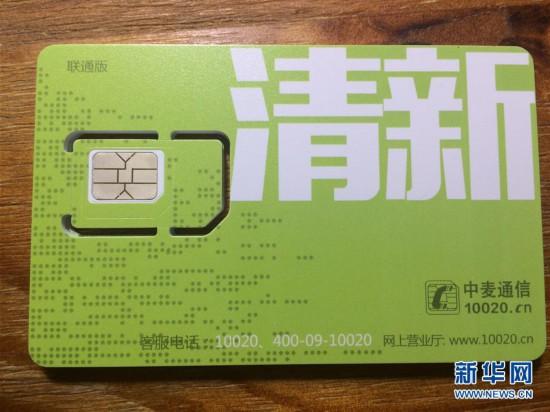 """(图文互动)(1)用手机""""黑卡""""注册账号 上千亿元流入非法产业链"""