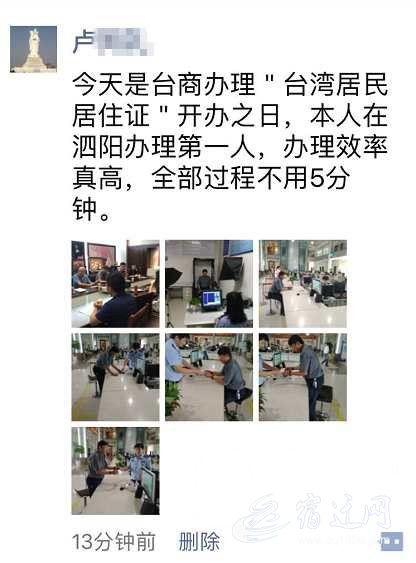 不到5分钟 宿迁泗阳首张港澳台居民居住证受理