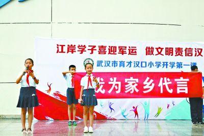 当好武汉军运会小小东道主 中小学开学第一课军体色彩浓