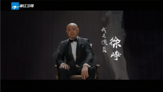 《我就是演员》曝徐峥导师宣传片 展现演员人生百味