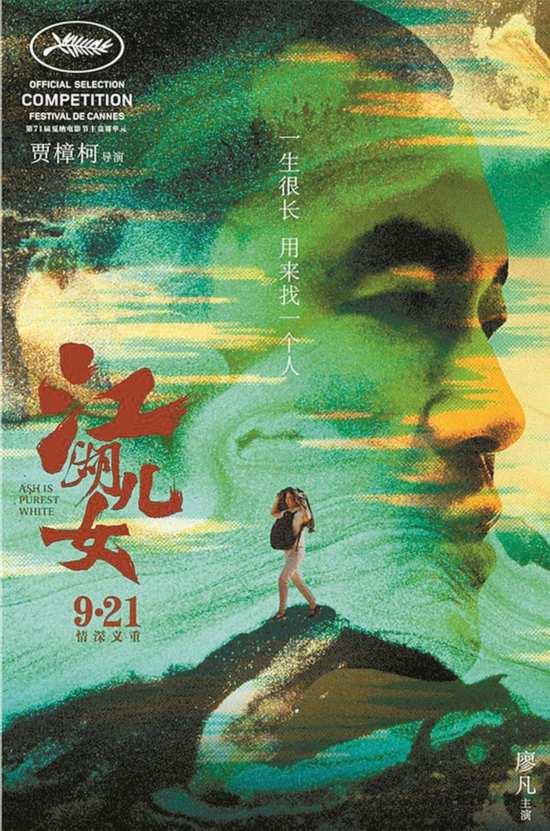 《李茶的姑妈》《影》《江湖儿女》 9月上映电影提前知