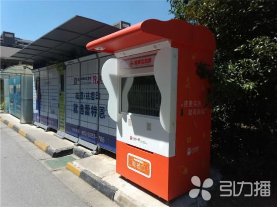 苏州姑苏区首批离店自动售药机落户居民小区