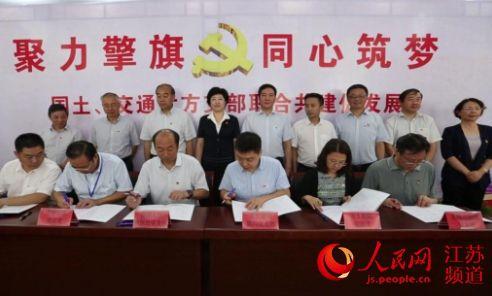 江苏交通厅与国土厅党支部共建 推动项目建设
