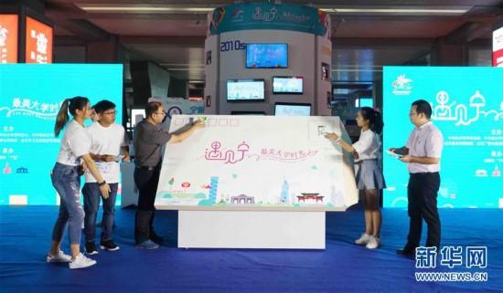 正式开学!南京南站举办迎新生主题活动