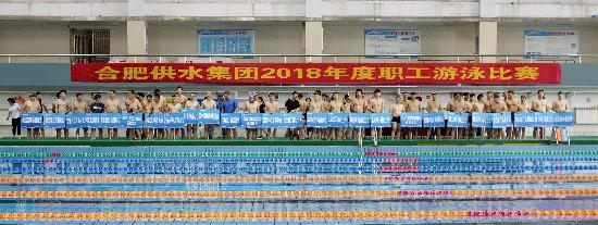 合肥供水职工2018集团教程游泳比赛圆满举行年度毒秘境风图片