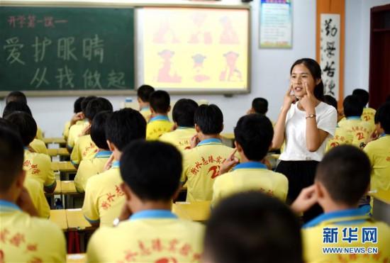 开学第一课 从保护眼睛开始