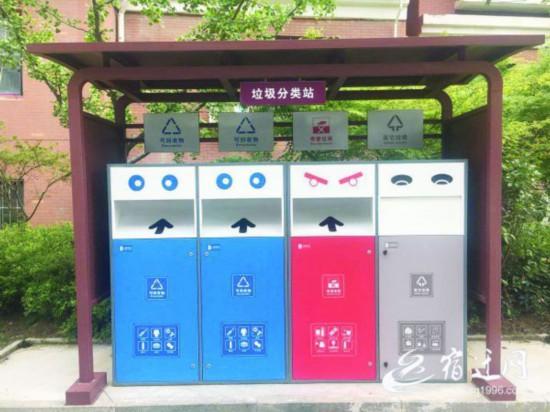 宿迁出台垃圾分类办法 中心城区新增分类小区110个