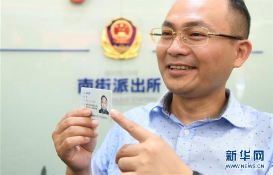 (社会)(1)福建发放首批港澳台居民居住证