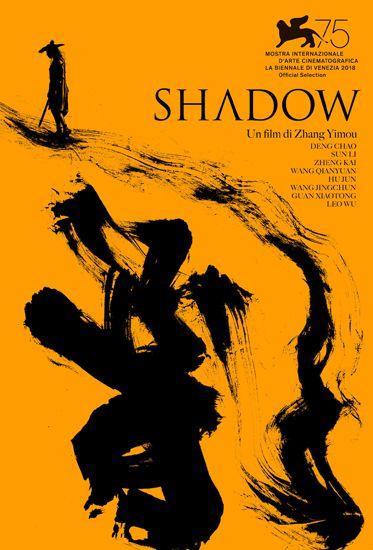 张艺谋《影》威尼斯多伦多举办双首映礼