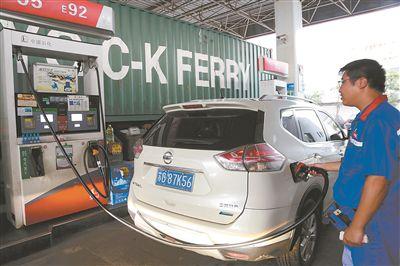 新一轮成品油调价窗口开启 每吨汽油上调180元