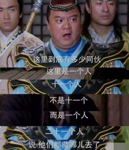 """某影视剧中的台词""""雷人""""。来源:视频截图"""