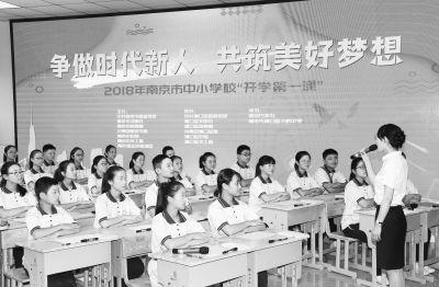南京中小学校开学第一课启动仪式在浦口举行