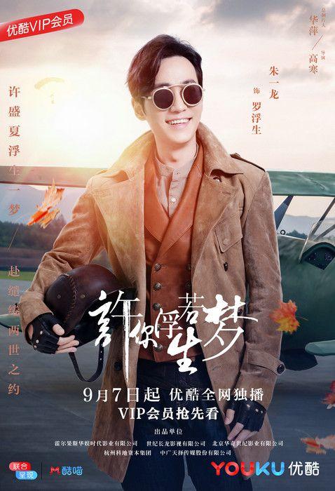 《许你浮生若梦》定档9月7日朱一龙安悦溪上演秋之浪漫恋歌