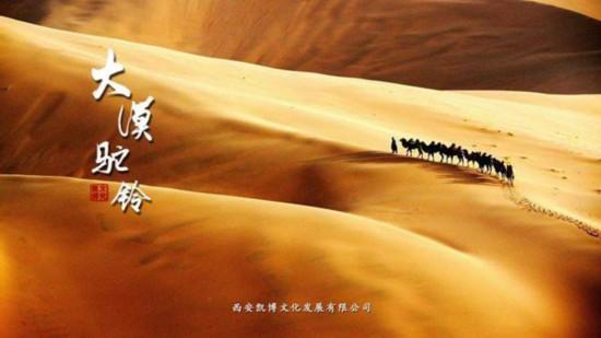 电影《大漠驼铃》点亮魅力中国