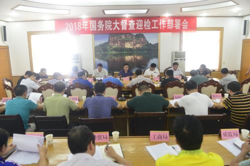 博白县召开2018年国务院大督查迎检工作部署会