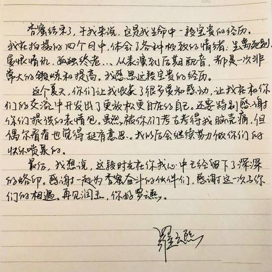 罗云熙写亲笔信致《香蜜》收官 润玉结局继续做天帝孤独一世