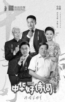 河北卫视《中华好诗词》:弘传统经典扬文化自信