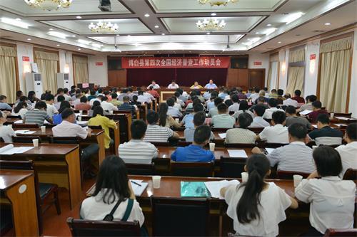 博白县第四次全国经济普查工作动员会召开