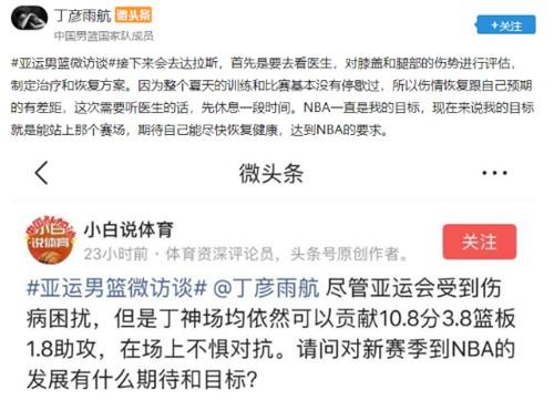 中國男籃載譽歸來做客今日頭條微訪談吐露奪冠心聲