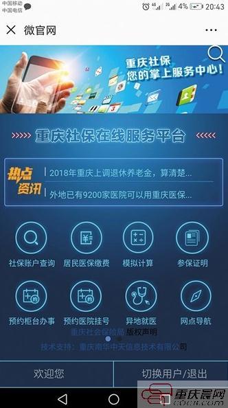 新生儿参加医保少跑腿 重庆全域开通微信缴费