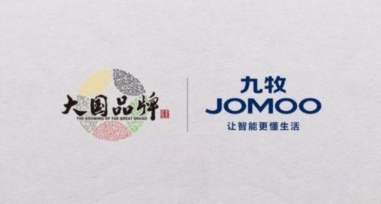 重新定义中国制造!九牧开启大国品牌新征程