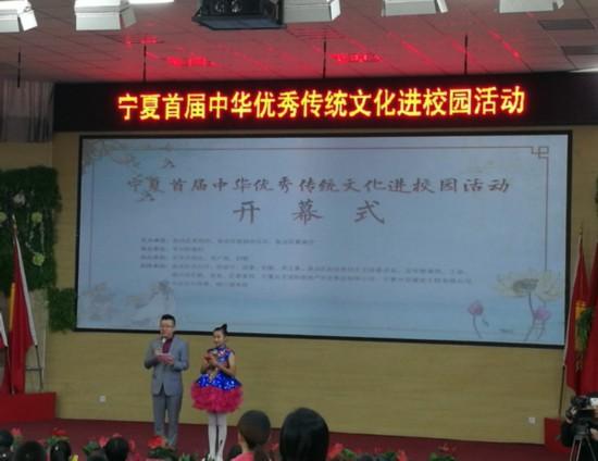 宁夏首届中华优秀传统文化进校园启动