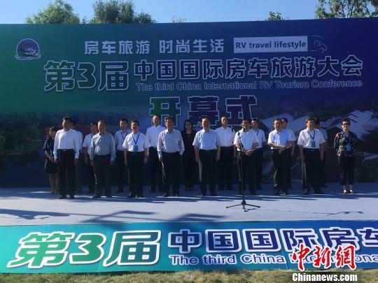 第三届中国国际房车旅游大会在河北唐山举办