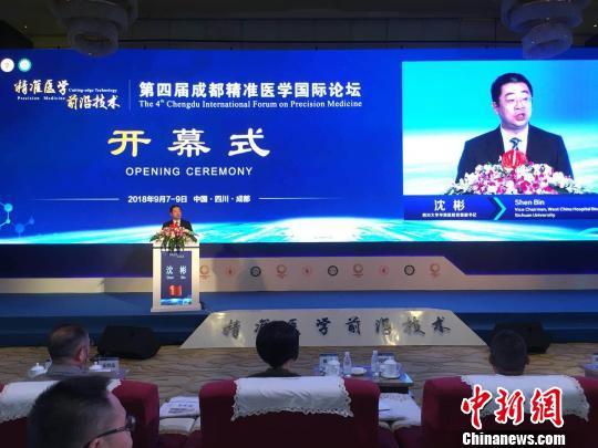 第四届成都精准医学国际论坛开幕聚焦精准医学发展