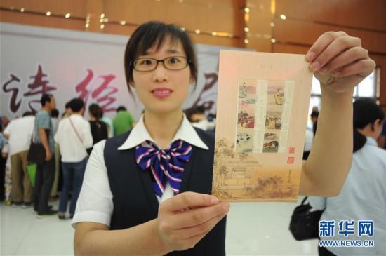 (文化)(1)中国邮政发行《诗经》特种邮票