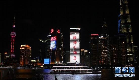 """(教育)上海:教師節祝福""""點亮""""外灘"""
