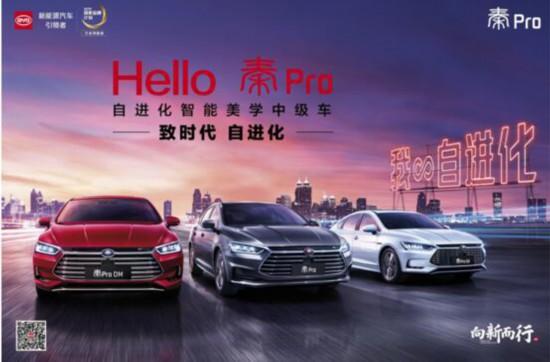 比亚迪秦Pro家族全擎出发 正式开启预售