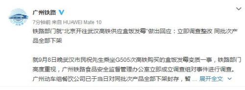 """广州铁路回应""""高铁供应盒饭发霉"""":下架同批次产品"""