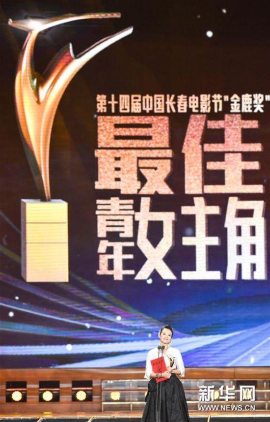 (文化)(6)第十四屆中國長春電影節閉幕