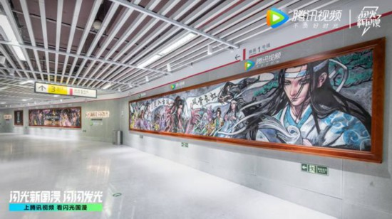 腾讯视频联合川美推出最长黑板报迎新 国漫原创作品引围观