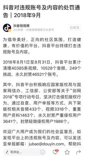 抖音8月封禁4万多违规账号,持续加强版权保护