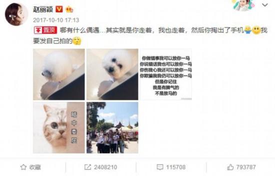 赵丽颖置顶旧微博 疑回应怀孕传闻
