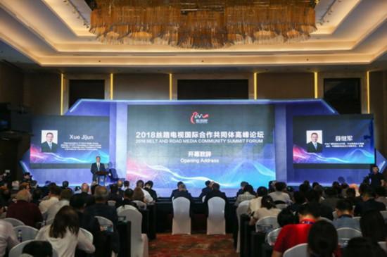 """2018""""丝路电视国际合作共同体""""高峰论坛再结合作硕果"""