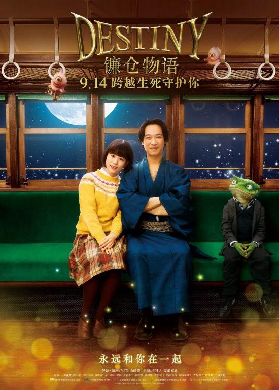 三分钟带你了解日本版寻梦环游记