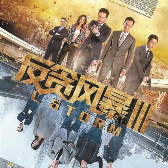 《反贪风暴3》导演林德禄:不满意,我退钱!